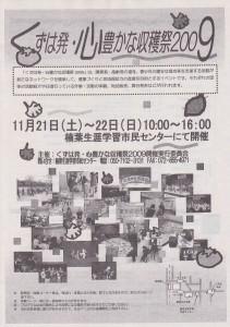 20091121_kuzuha