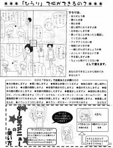 ひらりにゅーす 創刊号 2ページ目