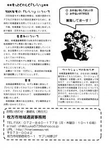 ひらりにゅーす 創刊号 4ページ目