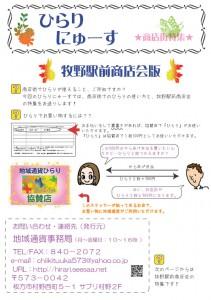 hirari_news_v4_maki1