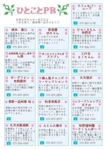 hirari_news_v4_maki3
