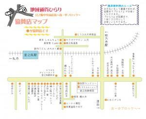 ひらりにゅーす 第4号 商店街特集(宮之阪商店街) 3ページ目
