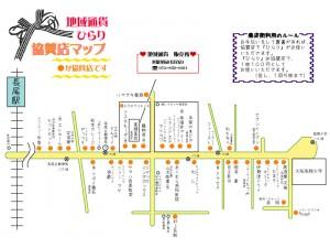 ひらりにゅーす 第4号 商店街特集(宮之阪商店街) 2ページ目