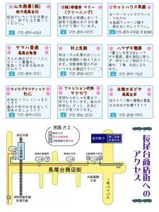 ひらりにゅーす 第4号 商店街特集(宮之阪商店街) 4ページ目