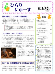 hirari_news_v5_1