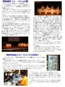 hirari_news_v5_2