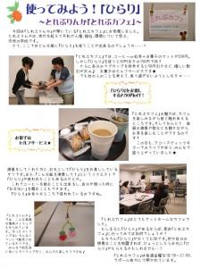 hirari_news_v5_3