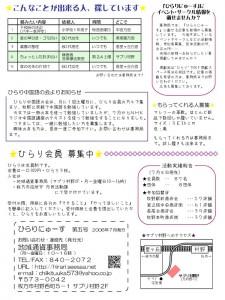 hirari_news_v5_4