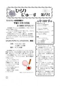 hirari_news_v6_1