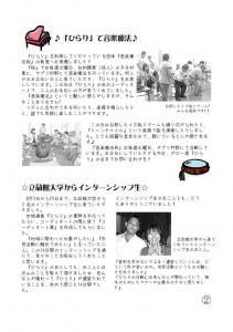 hirari_news_v6_2