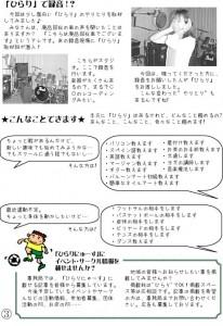 hirari_news_v6_3