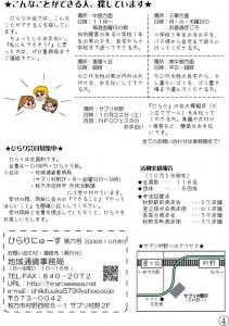 hirari_news_v6_4